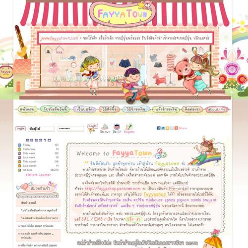 FayyaTown.com