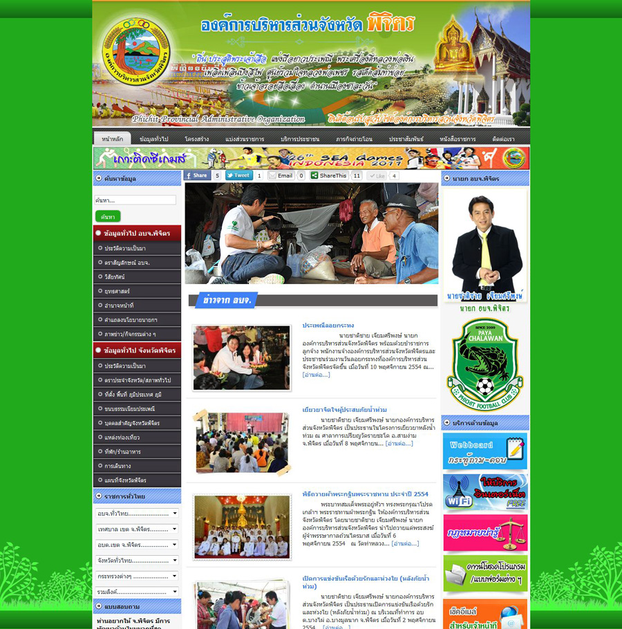 องค์การบริหารส่วนจังหวัดพิจิตร ถนนบุษบา ตำบลในเมือง อำเภอเมือง จังหวัดพิจิตร  66000  โทร. 056-611100